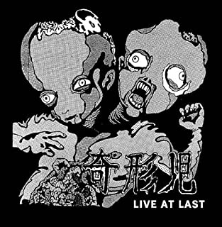 LIVE AT LAST(紙ジャケット仕様)