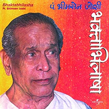 Bhaktabhilasha