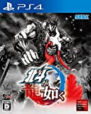 Sega Hokuto ga Gotoku (Ken ) SONY PS4 PLAYSTATION 4 JAPANESE VERSION