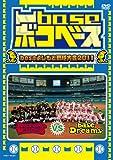 凹base(ボコベース)~baseよしもと野球大会2011~[DVD]