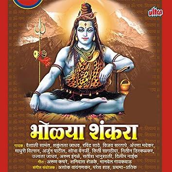 He Bholya Shakara2