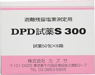 カズサ 遊離残留塩素測定試薬(DPD試薬) DPDS300 (300包)