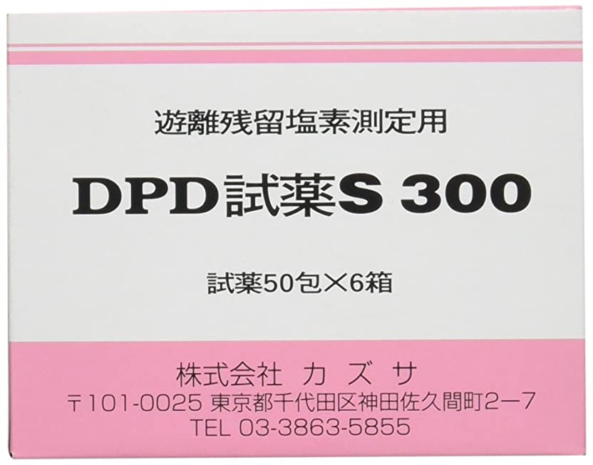 しないでください人工着実にカズサ 遊離残留塩素測定試薬(DPD試薬) DPDS300 (300包)