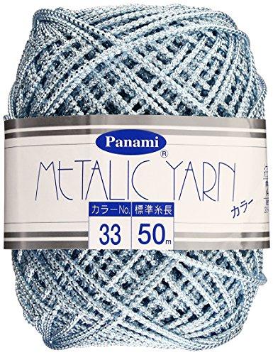 メタリックヤーン カラー 33番色 Panami パナミ