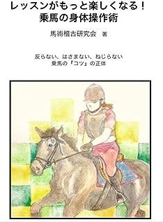 レッスンがもっと楽しくなる!乗馬の身体操作術