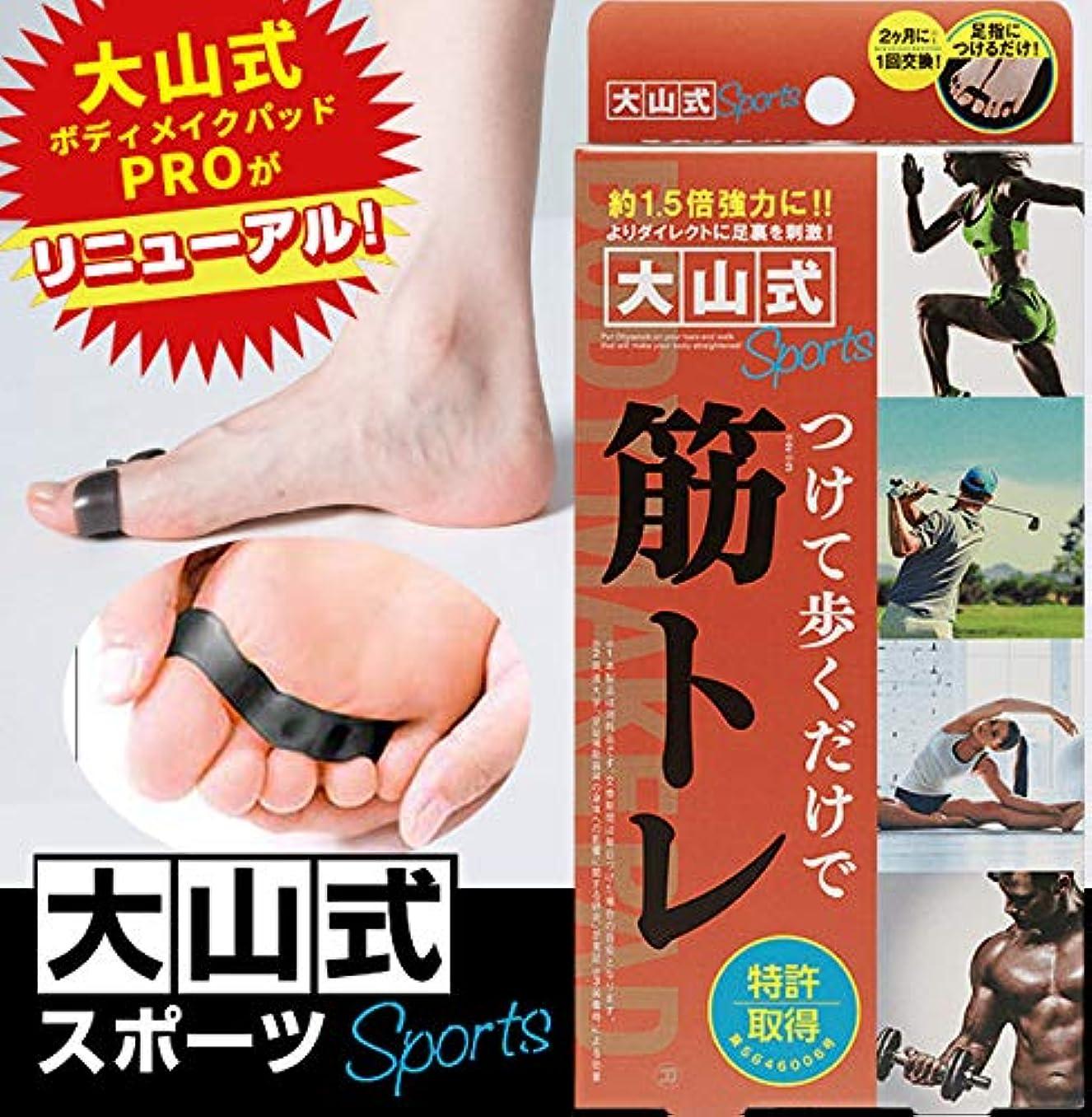 アクロバットポスター惨めな大山式ボディメイクパッド スポーツ Sports