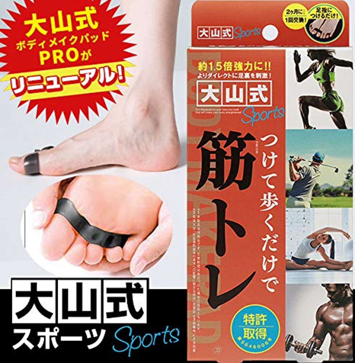 吸収剤虚偽保持する大山式ボディメイクパッド スポーツ Sports