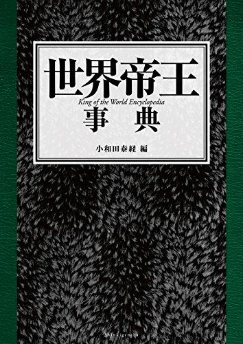 世界帝王事典の詳細を見る