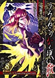 うみねこのなく頃に散 Episode8:Twilight of the golden witch(8) (ガンガンコミックスJOKER)