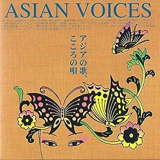 アジアの歌・こころの唄~ASIAN VOICES~