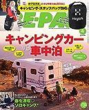 BE-PAL(ビ-パル) 2021年 04 月号 [雑誌]