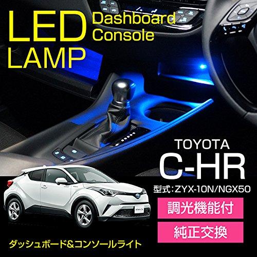 【調光可/LED色選択可】ダッシュボード&コンソールランプキット 青色 トヨタ C-HR【型式:ZYX-10N/NGX50】