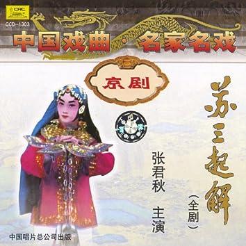 Peking Operas: The Woman Prisoner Su San