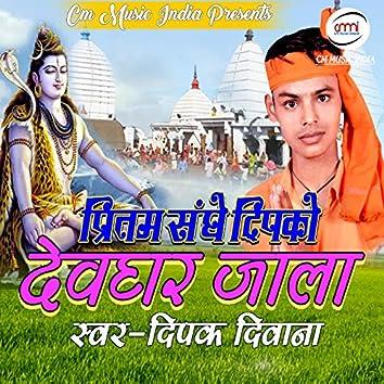 Devghar Jala