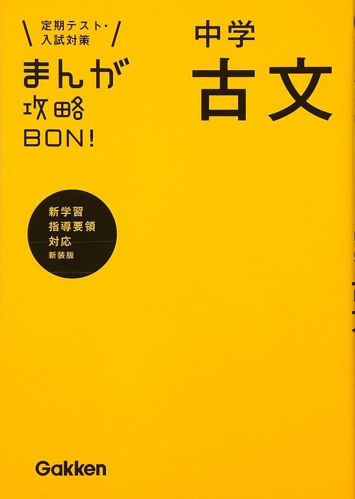 きつくマインド海里中学古文 新装版 (まんが攻略BON!)