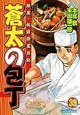蒼太の包丁 39 (マンサンコミックス)