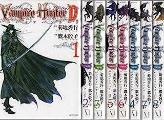 バンパイアハンターD コミック 全8巻完結セット (MFコミックス フラッパーシリーズ)