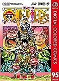 ONE PIECE カラー版 95 (ジャンプコミックスDIGITAL)