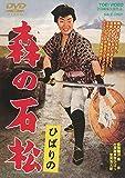 ひばりの 森の石松[DVD]