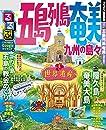 るるぶ五島列島 奄美 九州の島々  るるぶ情報版 国内