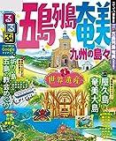 るるぶ五島列島 奄美 九州の島々 (るるぶ情報版(国内))