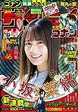 週刊少年サンデー 2021年22・23号(2021年4月28日発売) [雑誌]