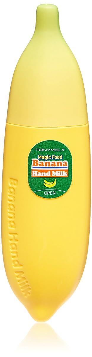 スコアプランターインチトニーモリー Magic Food Banana Hand Milk 45ml/1.52oz