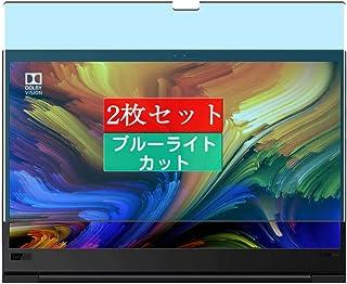 2枚 Sukix ブルーライトカット フィルム 、 Lenovo ThinkPad X1 Extreme Gen 3 15.6インチ 2020 non touch 向けの 液晶保護フィルム ブルーライトカットフィルム シート シール 保護フィル...