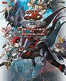 イースIX -Monstrum NOX- 公式コンプリートガイド+ビジュアルコレクション (電撃の攻略本)