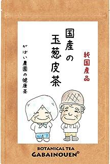 がばい農園 国産 手作り 玉葱の皮茶 2g×40包 お茶 ノンカフェイン 健康茶 ティーバッグ