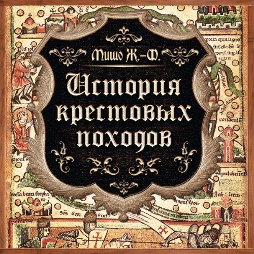 Istorija Krestovyh pohodov audiobook cover art