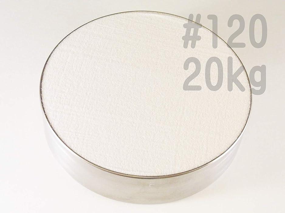 障害者リム値する#120 (20kg) ホワイトアルミナサンド/ホワイトアルミナメディア/砂/WA サンドブラスト用(番手サイズは4種類から #100#120#180#220 )#120-wa20kg