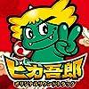 パチスロピカ吾郎V2 オリジナルサウンドトラック
