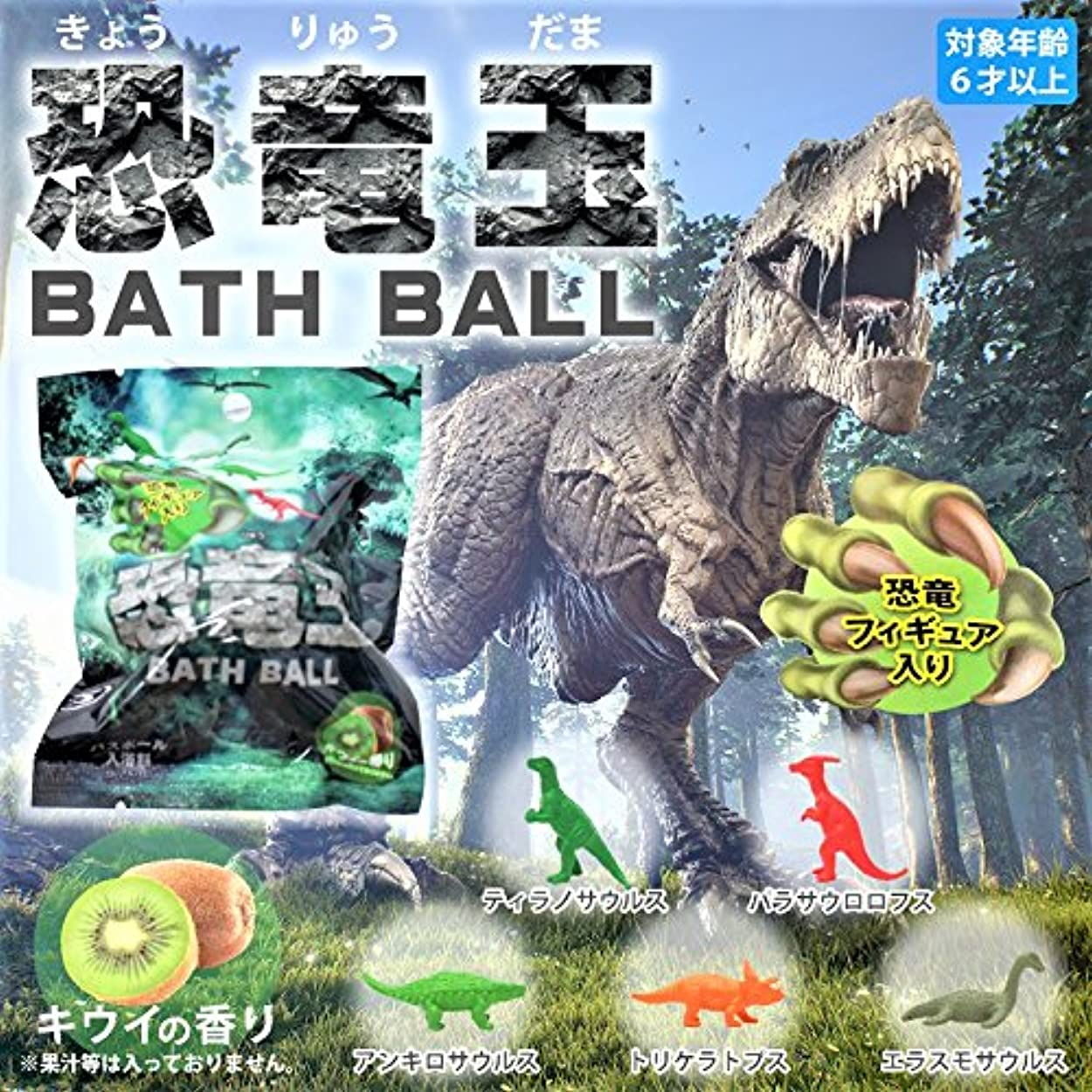 受益者恐竜スケッチ恐竜玉バスボール 6個1セット キウイの香り 恐竜フィギュア入りバスボール 入浴剤