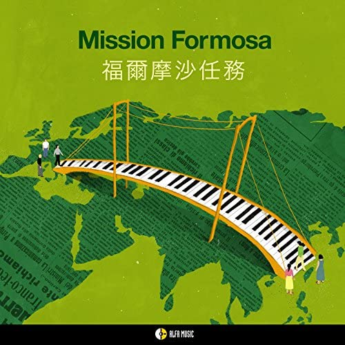 Mission Formosa feat. Shen-Yu Su, Gaetano Partipilo, Francesco Lento, Yu-Ying Hsu, Giuseppe Bassi & Kuan Liang Lin