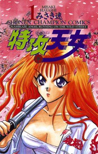 特攻天女 1 (少年チャンピオン・コミックス)