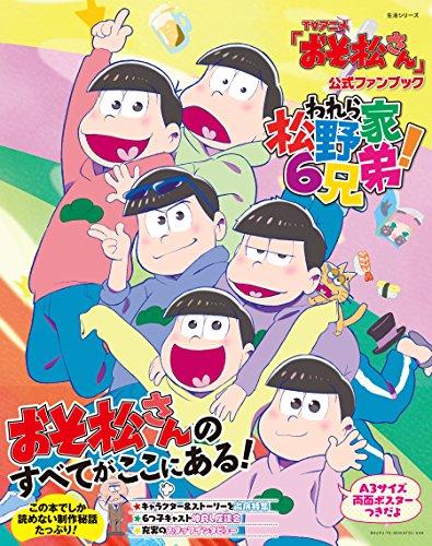TVアニメ「おそ松さん」公式ファンブック われら松野家6兄弟! 生活シリーズ - PASH!編集部