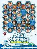 クイズ!ヘキサゴンII 2009合宿スペシャル[DVD]
