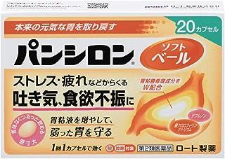 【第2類医薬品】パンシロン ソフトベール PB 20カプセル ※セルフメディケーション税制対象商品