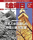 週刊金曜日 2020年6/19号 [雑誌]