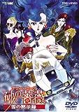 デザート・ローズ 砂の薔薇 雪の黙示録[DVD]