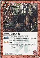 バトルスピリッツ/新ツルギデッキ/SD17-012/UC/原始の森/ネクサス/赤/4