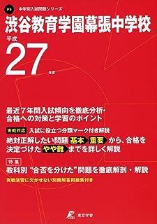 渋谷教育学園幕張中学校 27年度用 (中学校別入試問題シリーズ)