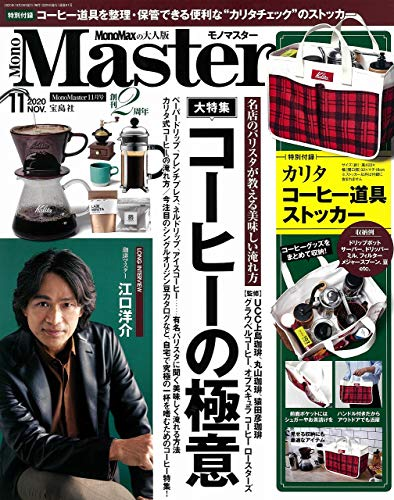 MonoMaster(モノマスター) 2020年 11 月号