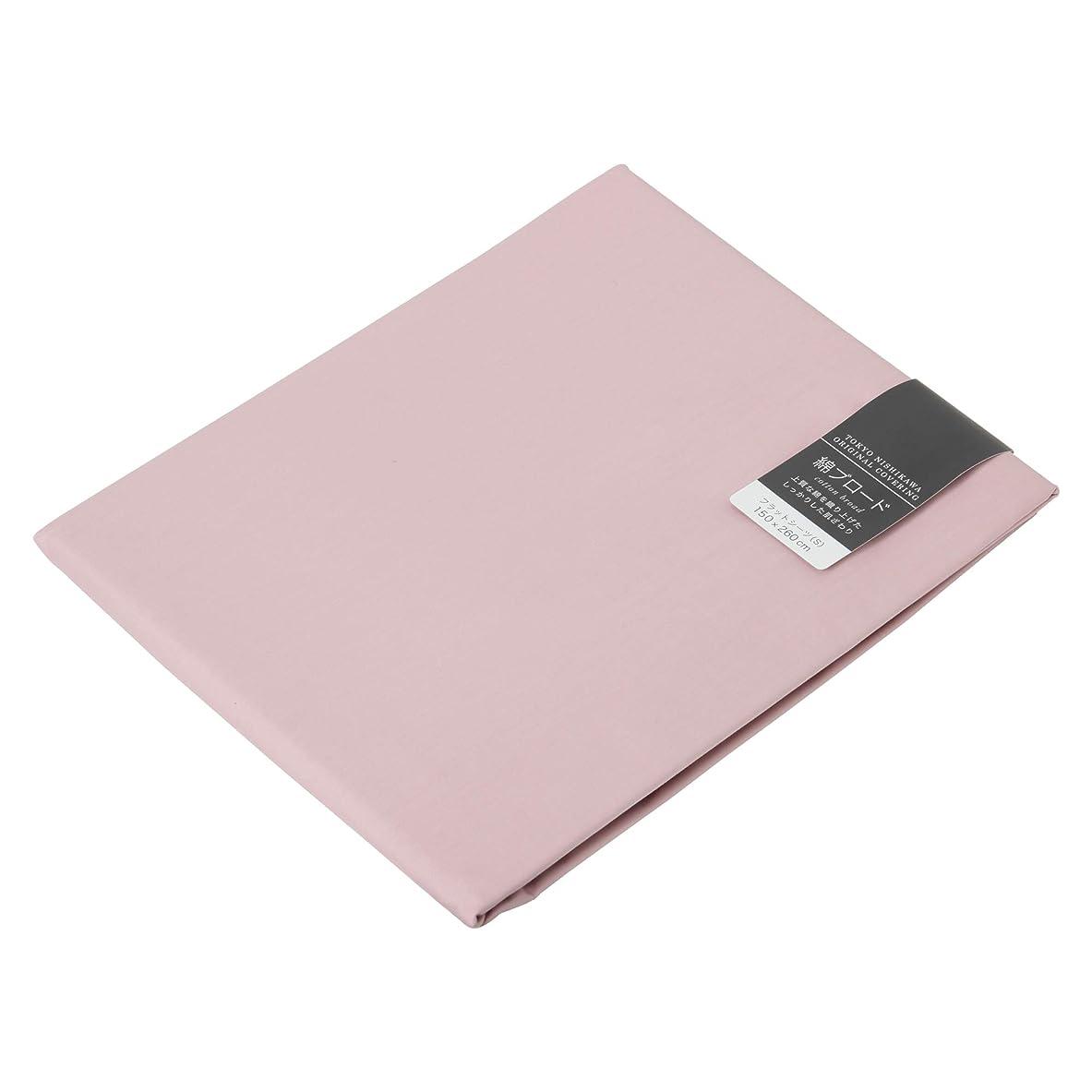 アームストロング乳白色ベンチャー西川(Nishikawa) フラットシーツ ピンク ダブル 日本製 綿100% 厚さ35cmまでに対応 吸水性 ボーテ PK27551043NP