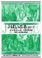 スタンダート聖書ソフト J-ばいぶる 2017 インストールCD-ROM