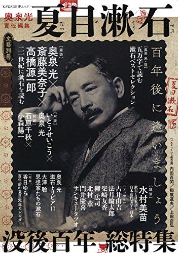 夏目漱石:百年後に逢いましょう (KAWADE夢ムック 文藝別冊)の詳細を見る