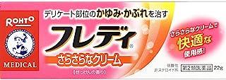 【第2類医薬品】メンソレータムフレディメディカルクリームn 22g ×2