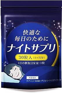 ナイトサプリ グリシン GABA テアニン 夜用 サプリメント 30日分