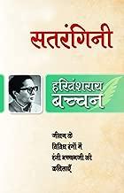 Satrangini (Hindi Edition)